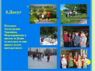 2.Досуг Походы; Экскурсии; Зарница; Мероприятия в школе и Доме культуры и еще