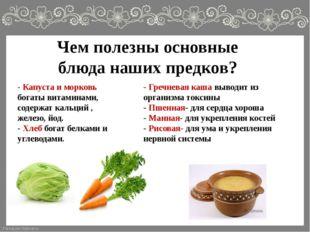 Чем полезны основные блюда наших предков? - Капуста и морковь богаты витамина