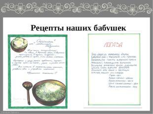 Рецепты наших бабушек FokinaLida.75@mail.ru