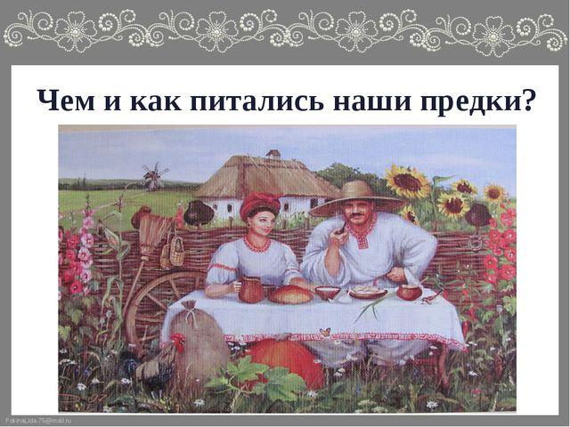 Чем и как питались наши предки? FokinaLida.75@mail.ru