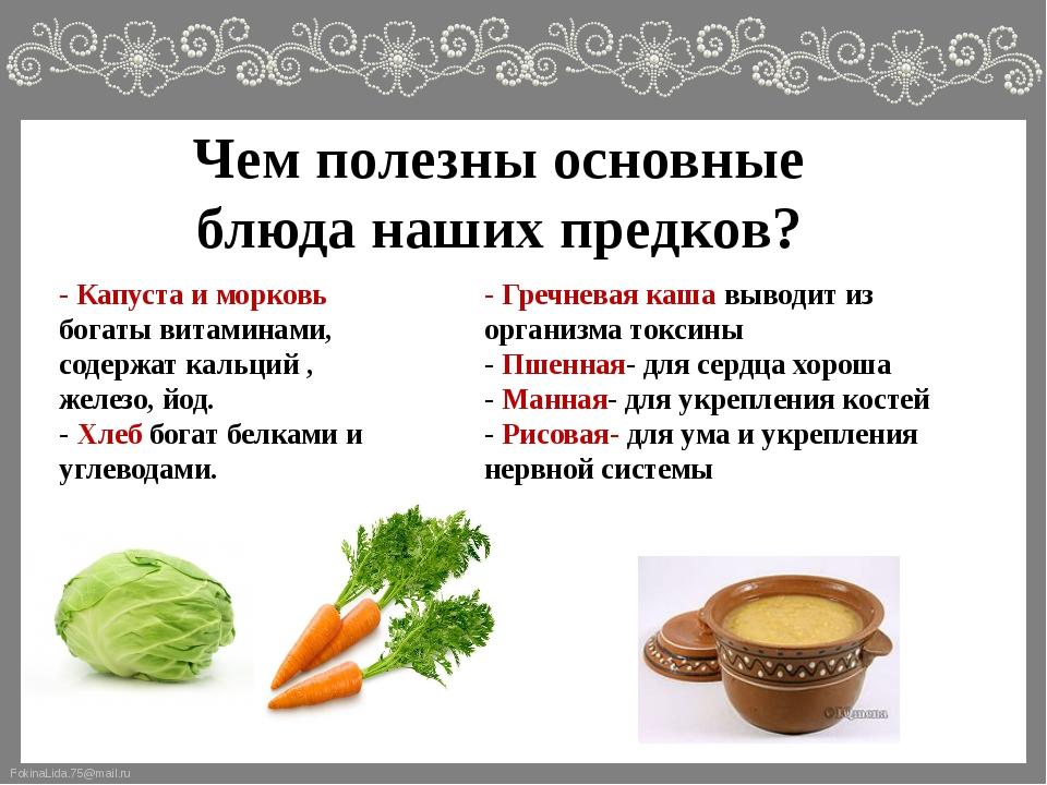 Чем полезны основные блюда наших предков? - Капуста и морковь богаты витамина...