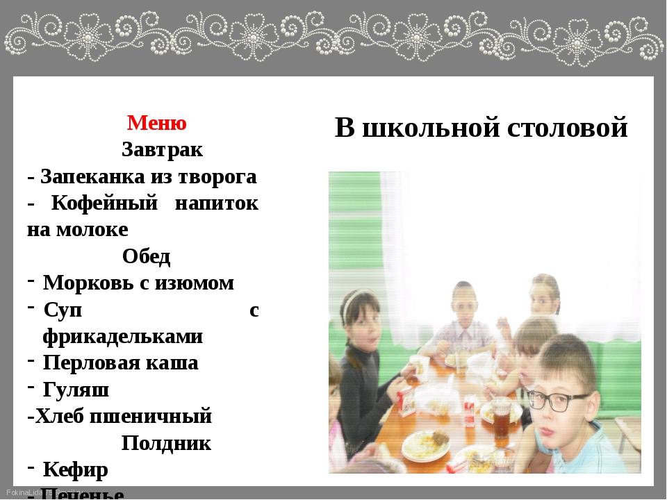 Меню Завтрак - Запеканка из творога - Кофейный напиток на молоке Обед Морков...