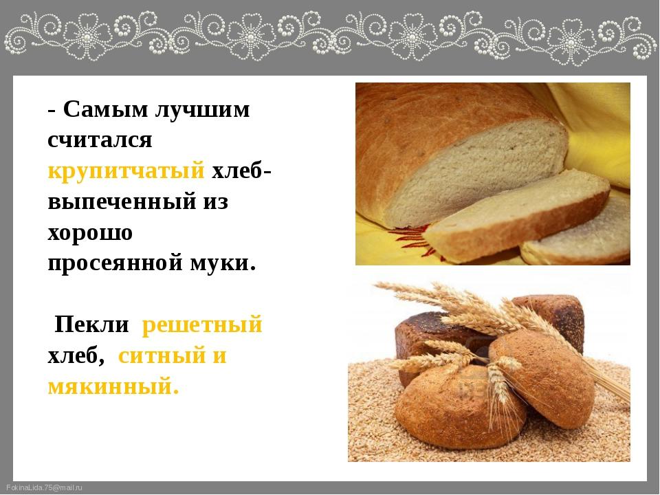 - Самым лучшим считался крупитчатый хлеб- выпеченный из хорошо просеянной мук...