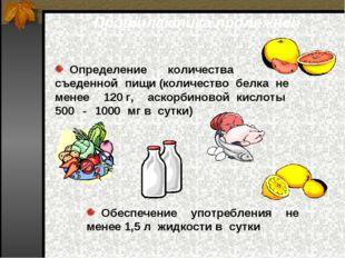 Определение количества съеденной пищи (количество белка не менее 120 г, аско