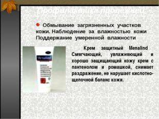 Профилактика пролежней Обмывание загрязненных участков кожи. Наблюдение за в