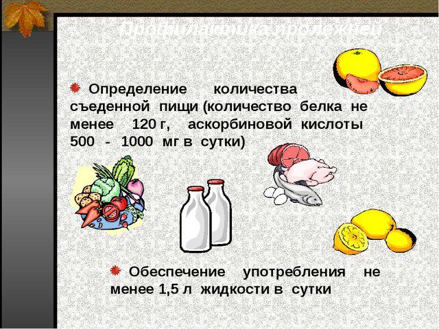 Определение количества съеденной пищи (количество белка не менее 120 г, аско...