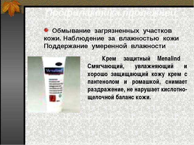 Профилактика пролежней Обмывание загрязненных участков кожи. Наблюдение за в...