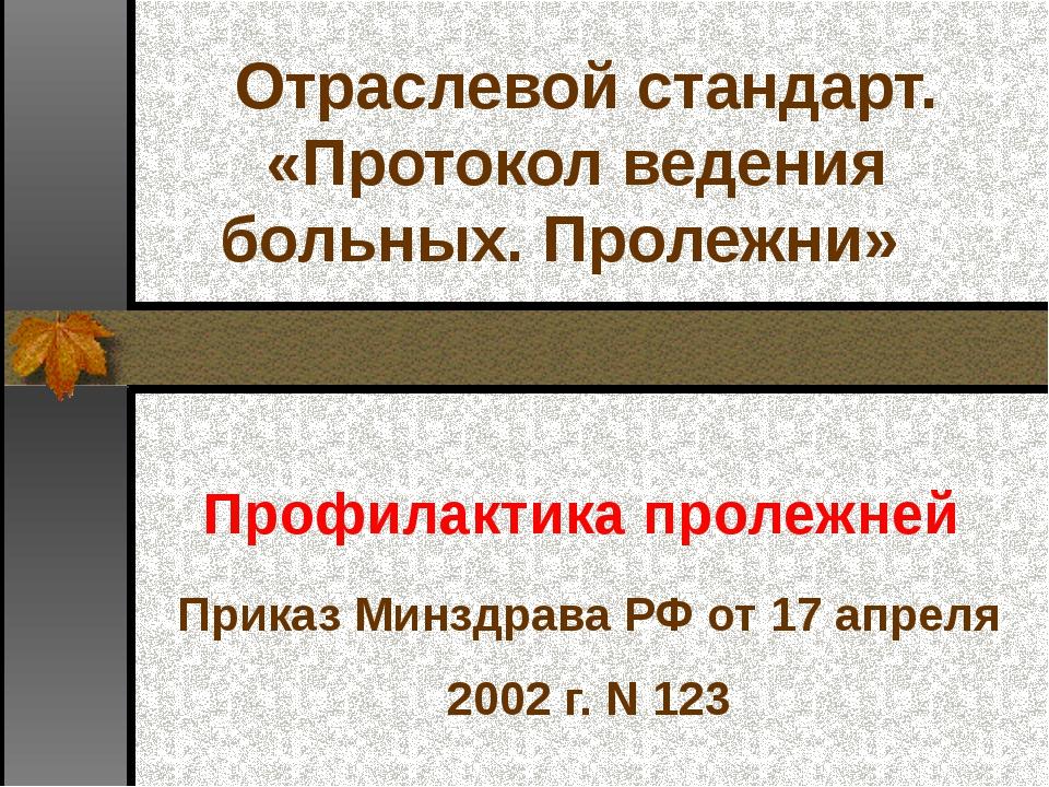 Отраслевой стандарт. «Протокол ведения больных. Пролежни» Профилактика проле...