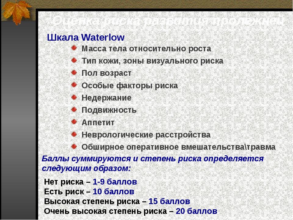 Оценка риска развития пролежней Шкала Waterlow Масса тела относительно роста...