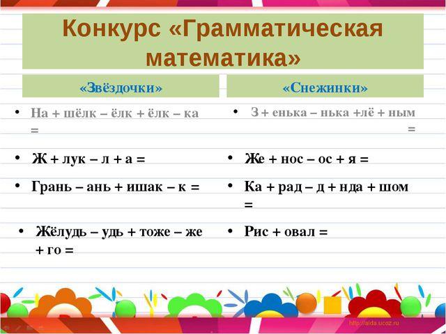 Конкурс «Грамматическая математика» На + шёлк – ёлк + ёлк – ка = З + енька –...