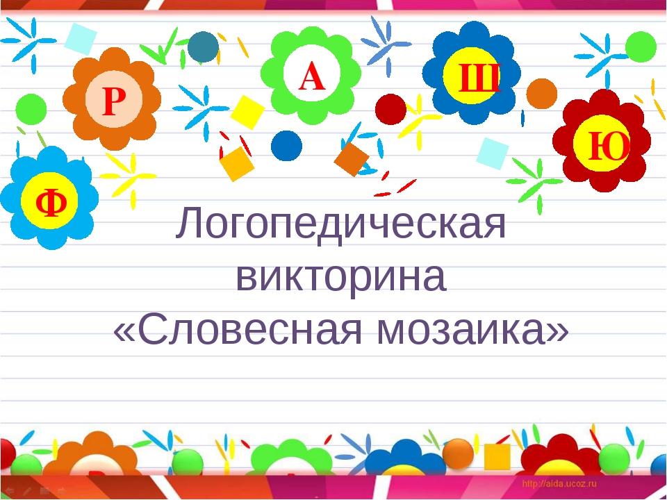 Логопедическая викторина «Словесная мозаика» А Р Ю Ш Ф