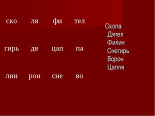 Скопа Дятел Филин Снегирь Ворон Цапля