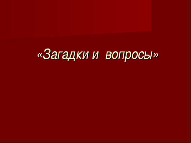 «Загадки и вопросы»