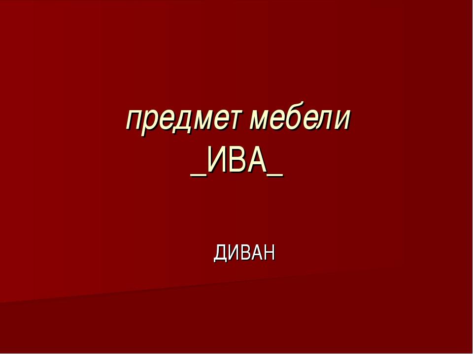 предмет мебели _ИВА_ ДИВАН