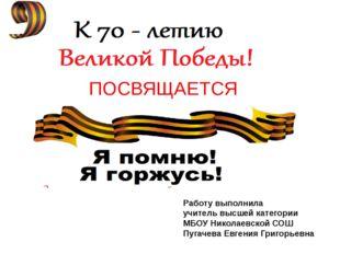 ПОСВЯЩАЕТСЯ Работу выполнила учитель высшей категории МБОУ Николаевской СОШ