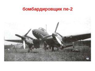 бомбардировщик пе-2 БОМБАРДИРОВЩИК ПЕ-2  Загудел бомбардировщик. Стихло птич