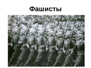 Фашисты 1418 дней длилась Великая Отечественная война. Фашистские варвары раз
