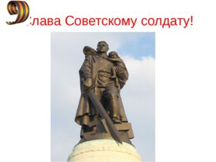 Слава Советскому солдату!