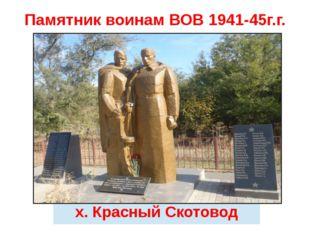 Памятник воинам ВОВ 1941-45г.г. х.КрасныйСкотовод