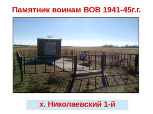 Памятник воинам ВОВ 1941-45г.г. х.Николаевский1-й