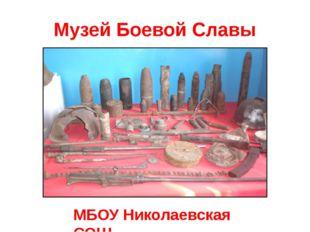 Музей Боевой Славы МБОУ Николаевская СОШ