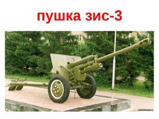 пушка зис-3 ПУШКА ЗИС-3  Если враг пошёл в атаку, Пушка встала на пути: Мимо