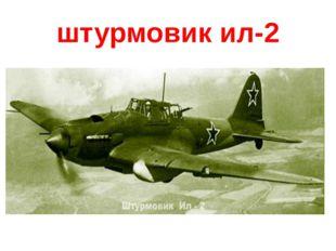 штурмовик ил-2 ШТУРМОВИК ИЛ-2  Это вид штурмовика: Он штурмует облака… Тучи