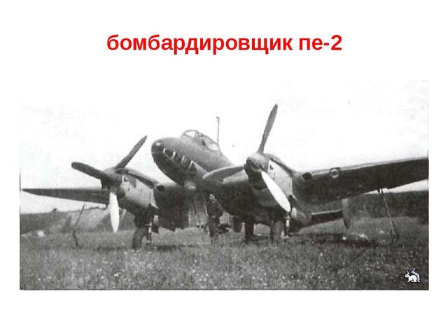 бомбардировщик пе-2 БОМБАРДИРОВЩИК ПЕ-2  Загудел бомбардировщик. Стихло птич...