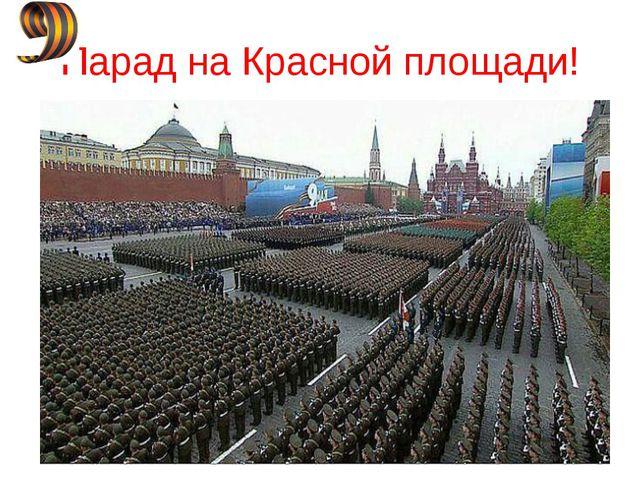 Парад на Красной площади!