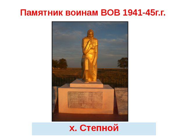 Памятник воинам ВОВ 1941-45г.г. х. Степной