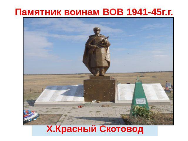 Памятник воинам ВОВ 1941-45г.г. Х.Красный Скотовод