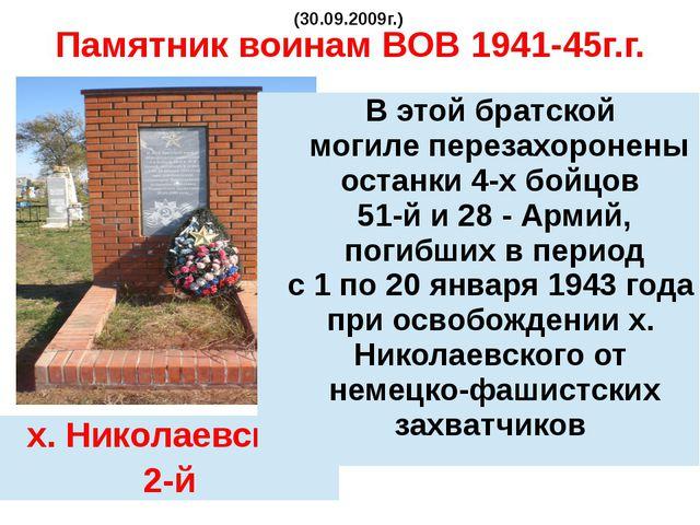 Памятник воинам ВОВ 1941-45г.г. (30.09.2009г.) х.Николаевский2-й В этойбратск...