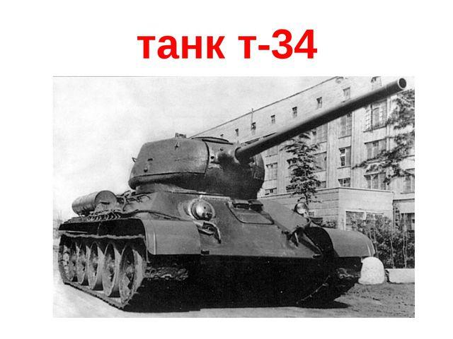 танк т-34 Свой вклад в Победу, в обеспечение армии лучшими в мире образцами в...