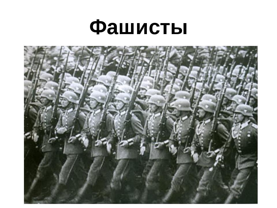 Фашисты 1418 дней длилась Великая Отечественная война. Фашистские варвары раз...