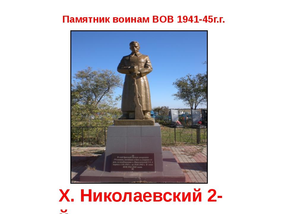 Памятник воинам ВОВ 1941-45г.г. Х. Николаевский 2-й