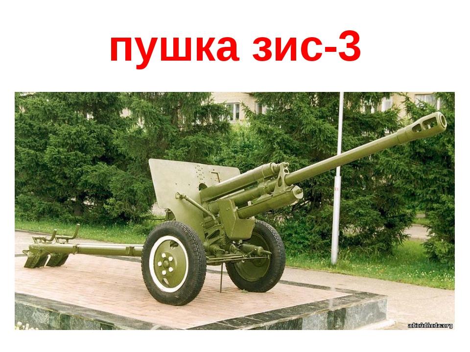 пушка зис-3 ПУШКА ЗИС-3  Если враг пошёл в атаку, Пушка встала на пути: Мимо...