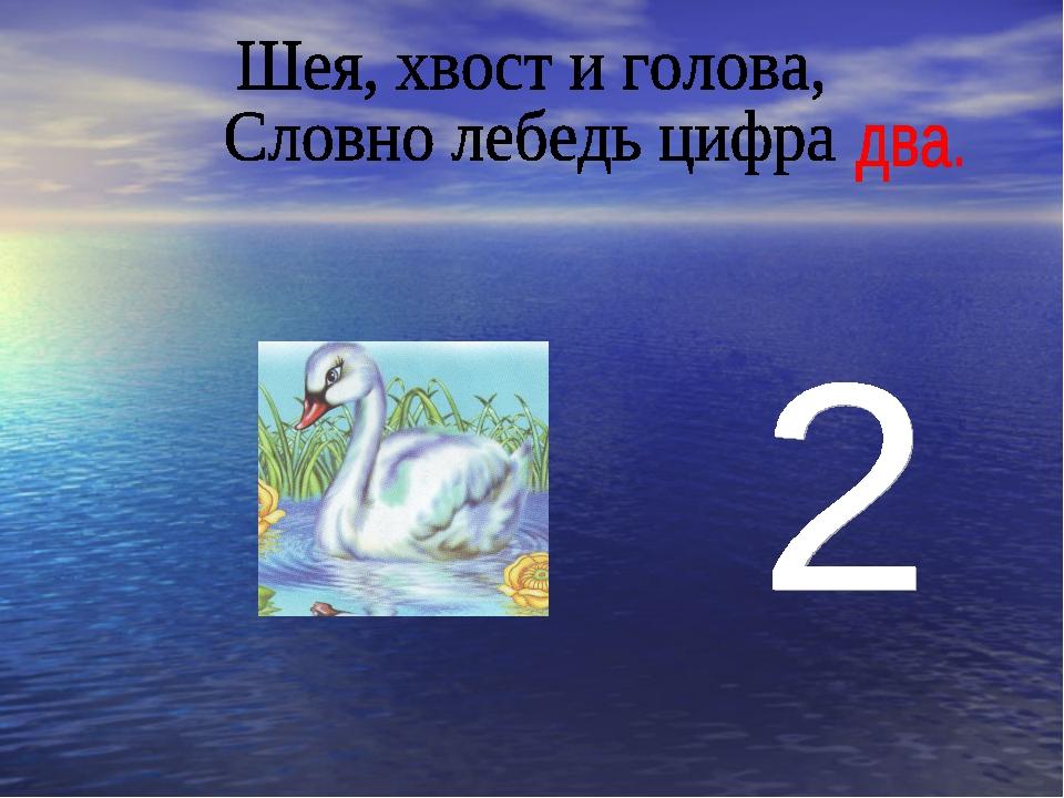 лебедь цифра два в картинках мамы