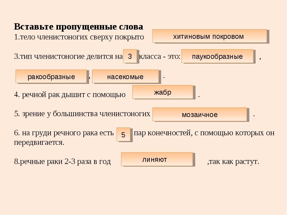 Вставьте пропущенные слова 1.тело членистоногих сверху покрыто 3.тип членисто...