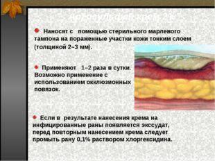 Аргосульфан крем 2% Наносят с помощью стерильного марлевого тампона на пораже