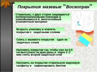 """Покрытия мазевые """"Воскопран"""" Стерильны, с двух сторон защищаются полипропилен"""
