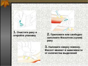 Способ применения месолта 1. Очистите рану и откройте упаковку 2. Приложите и