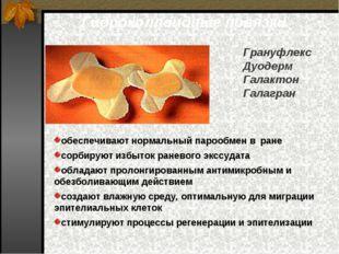 Гидроколлоидные повязки обеспечивают нормальный парообмен в ране сорбируют из