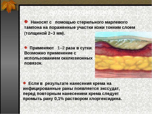 Аргосульфан крем 2% Наносят с помощью стерильного марлевого тампона на пораже...