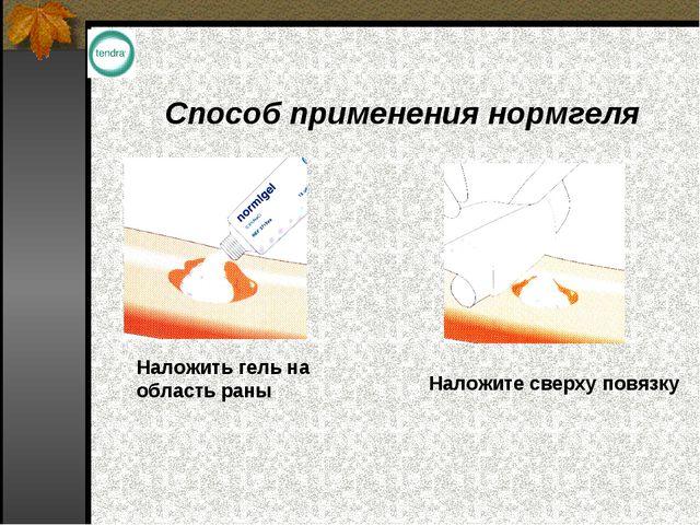 Способ применения нормгеля Наложить гель на область раны Наложите сверху повя...