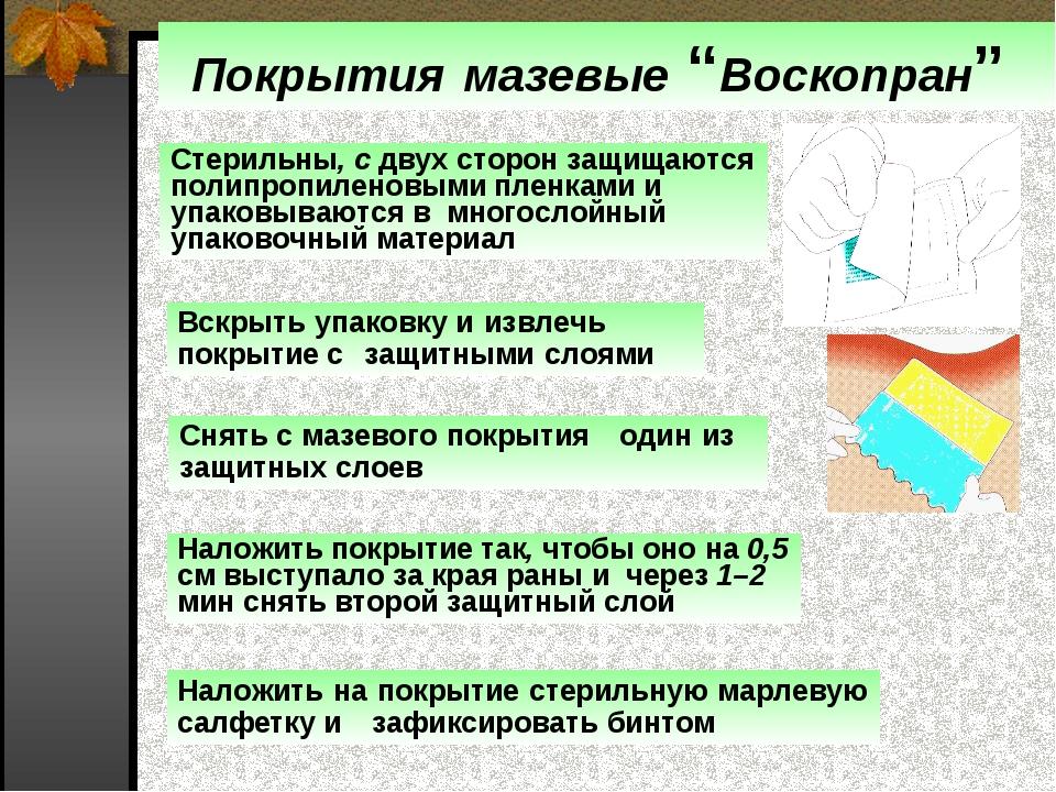 """Покрытия мазевые """"Воскопран"""" Стерильны, с двух сторон защищаются полипропилен..."""