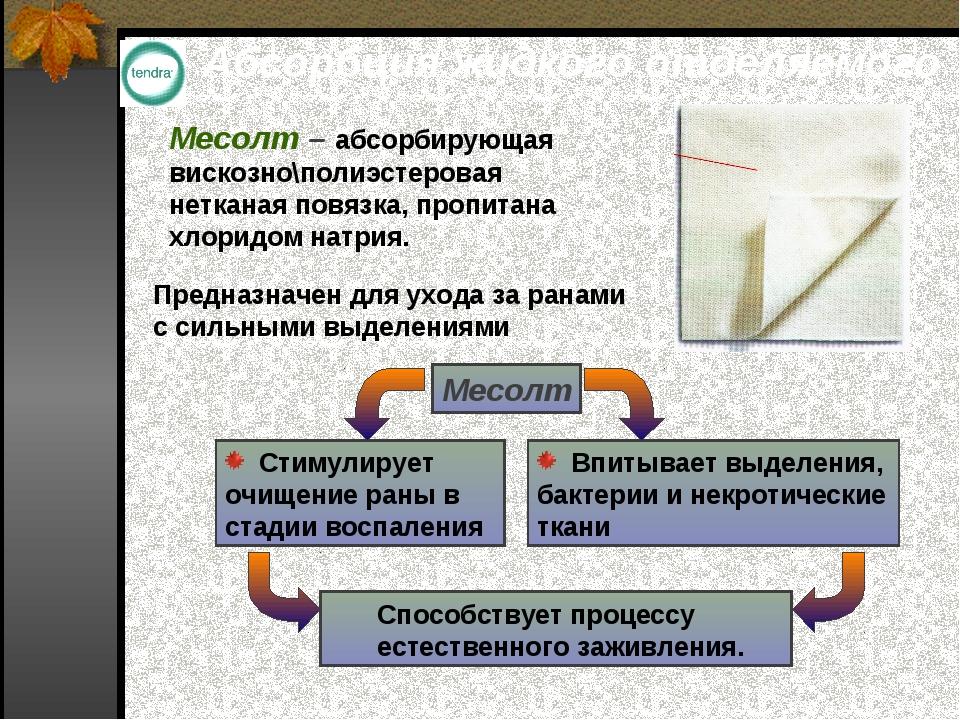 Абсорбция жидкого отделяемого Месолт – абсорбирующая вискозно\полиэстеровая н...