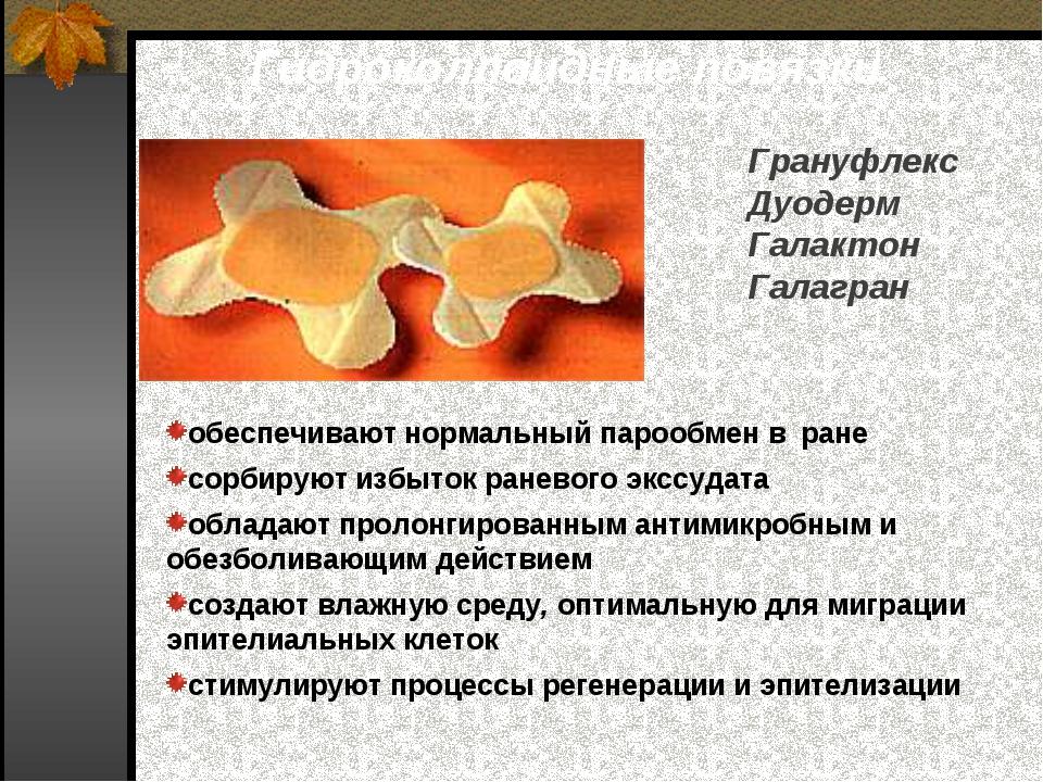 Гидроколлоидные повязки обеспечивают нормальный парообмен в ране сорбируют из...