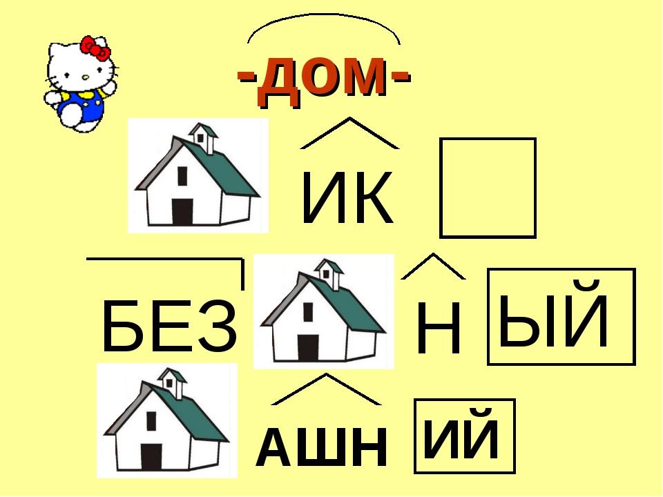 ИК БЕЗ ИЙ ЫЙ -дом-