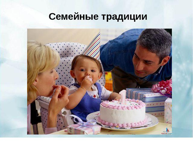 . Семейные традиции