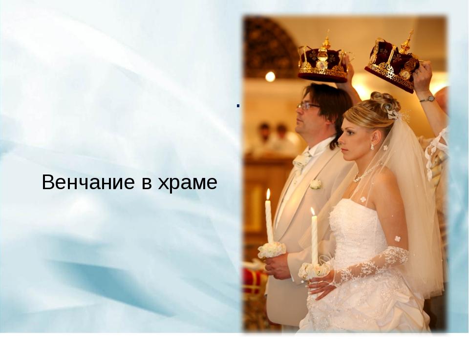 . Венчание в храме
